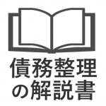 債務整理の解説書【目次】