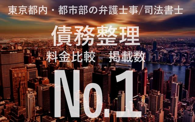 東京都内の債務整理可能な法律事務所 料金比較まとめ(全80駅)